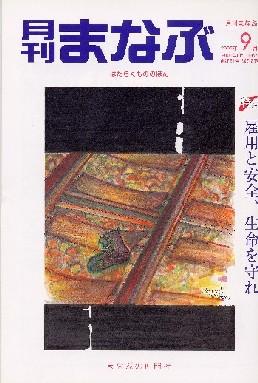 manabu05-9