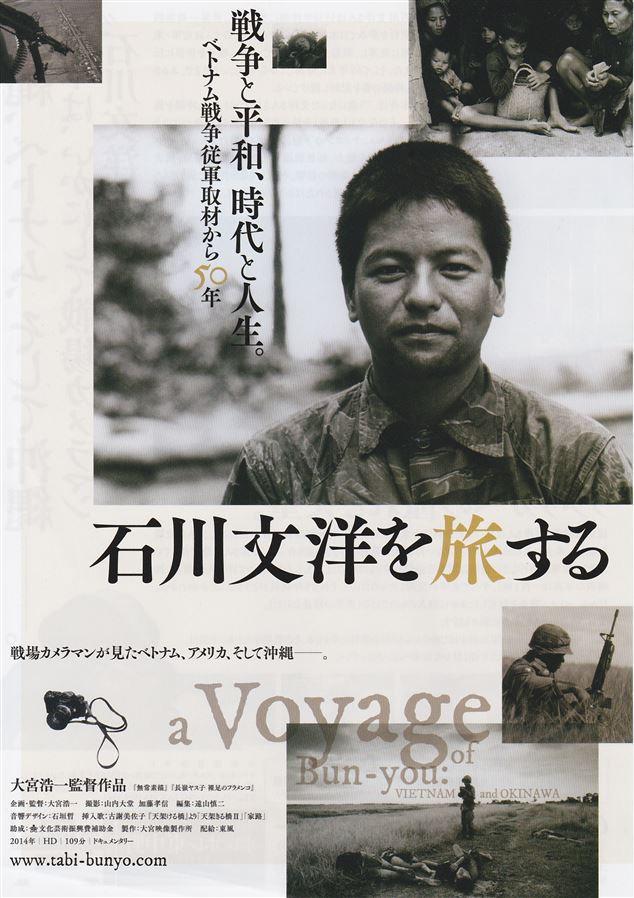 石川文洋を旅する1_R